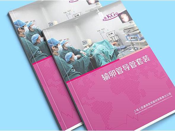 医院宣传册设计图二