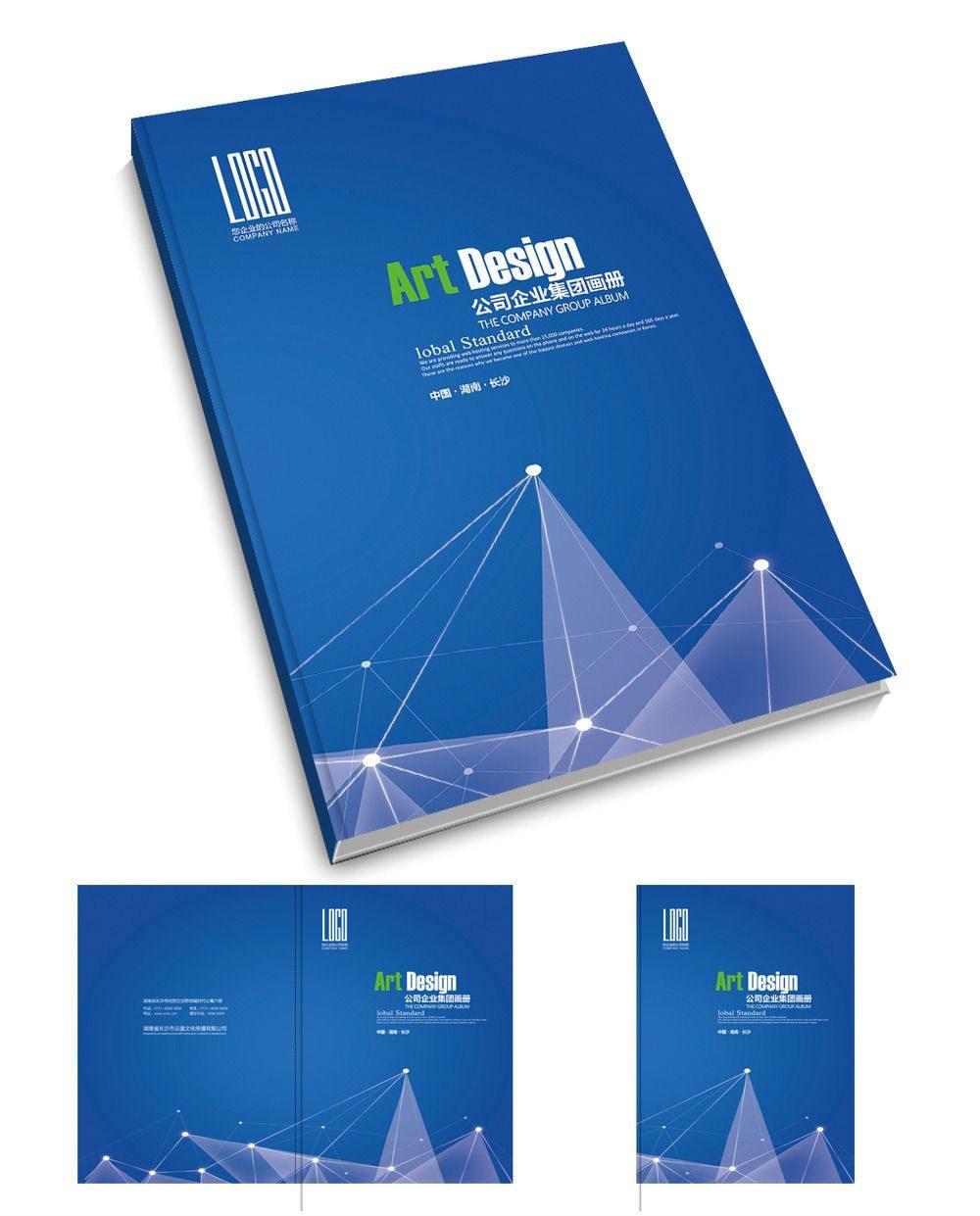 建筑集团画册设计