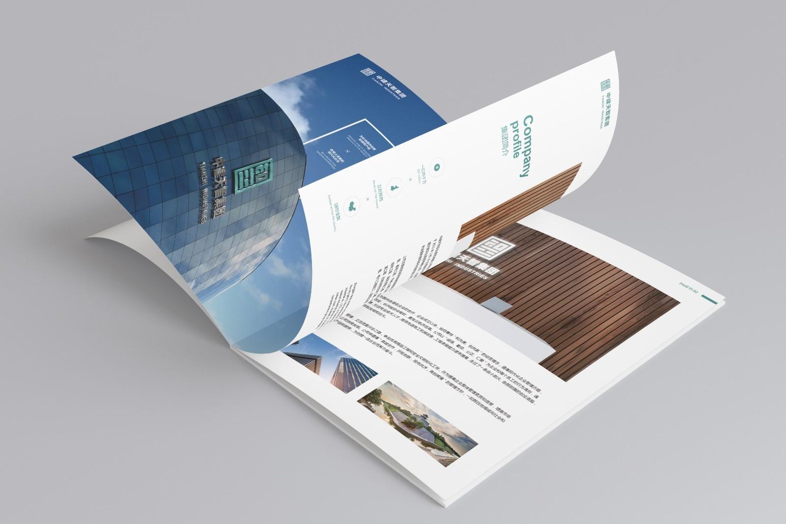 建筑集团画册设计,建筑行业画册设计公司