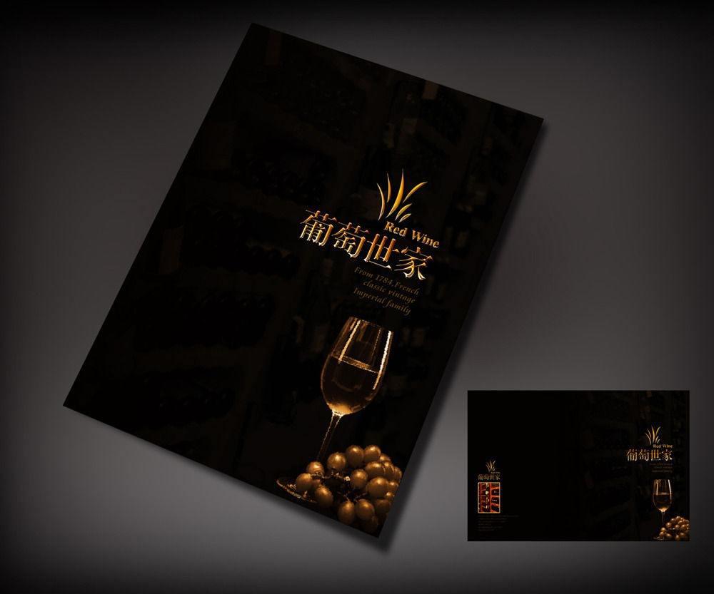 红酒宣传册设计,红酒宣传册设计公司
