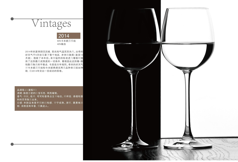 红酒宣传册设计