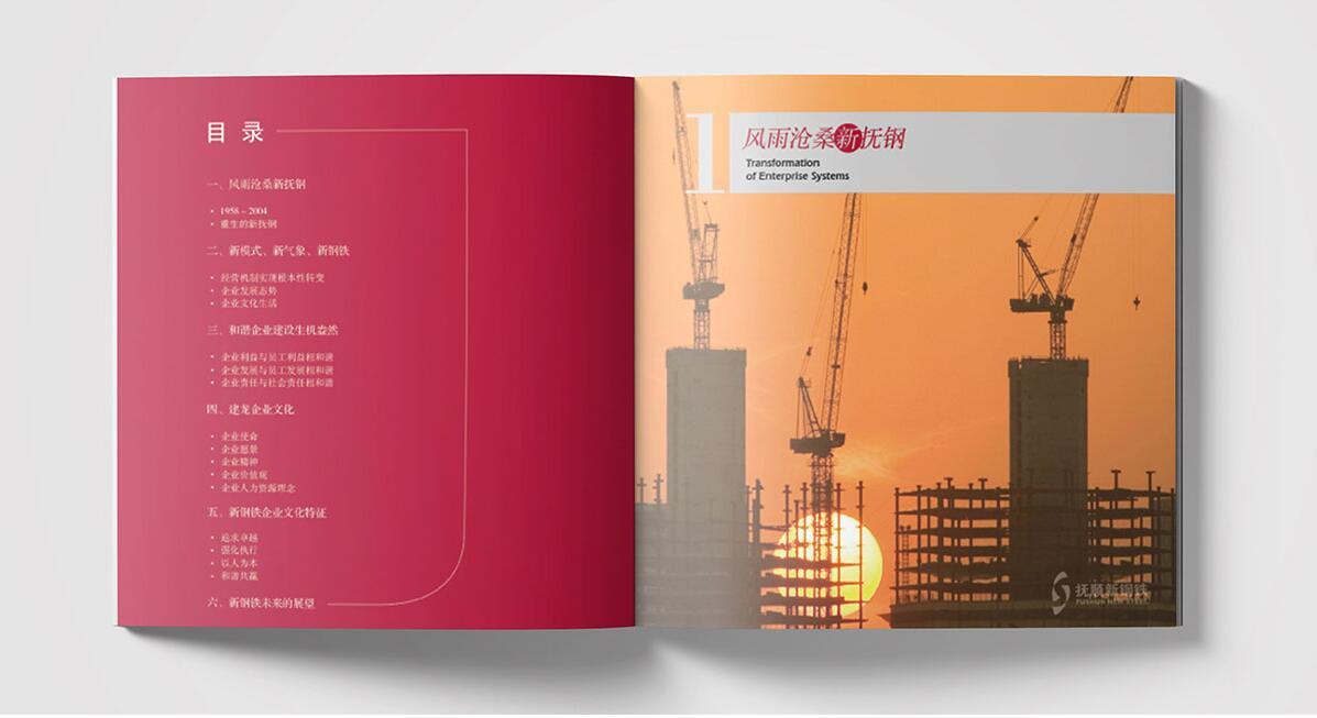 企业产品画册设计图