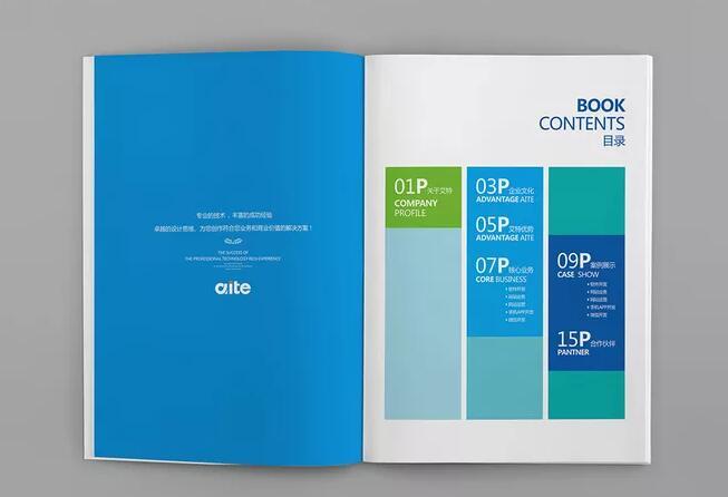 科技公司画册设计案例欣赏