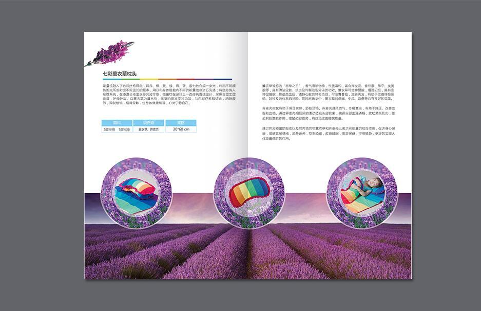 纺织行业画册设计案例欣赏