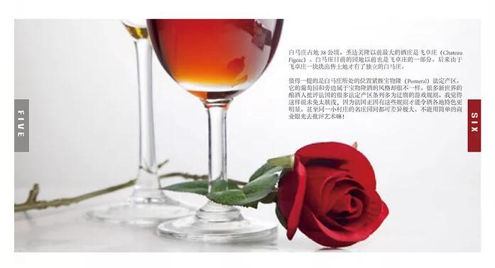 红酒行业画册设计案例欣赏