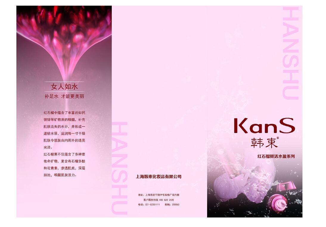 广州琶洲美博会化妆品行业宣传页设计案例欣赏