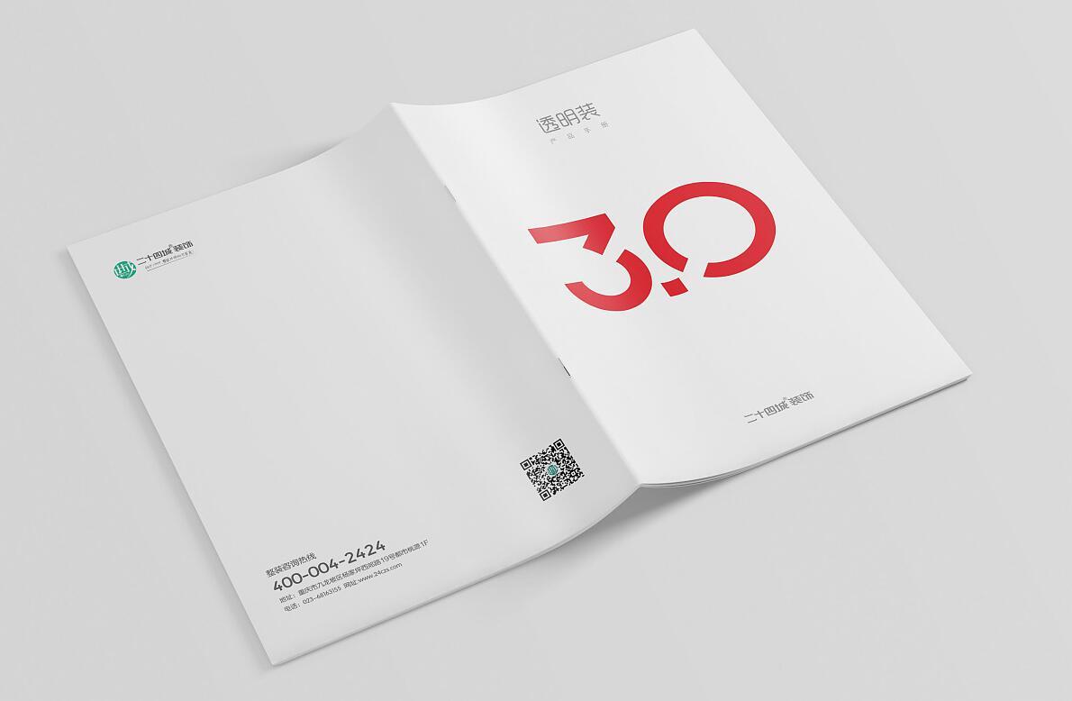 家装产品画册设计案例欣赏