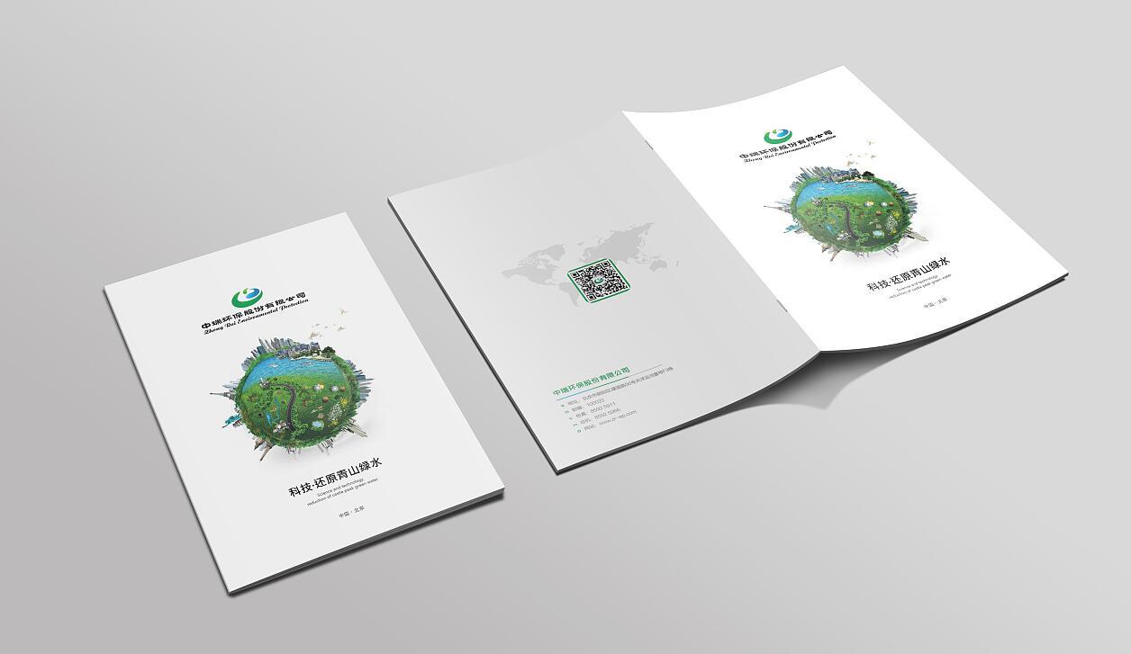 环保行业画册设计案例,环保行业画册设计欣赏