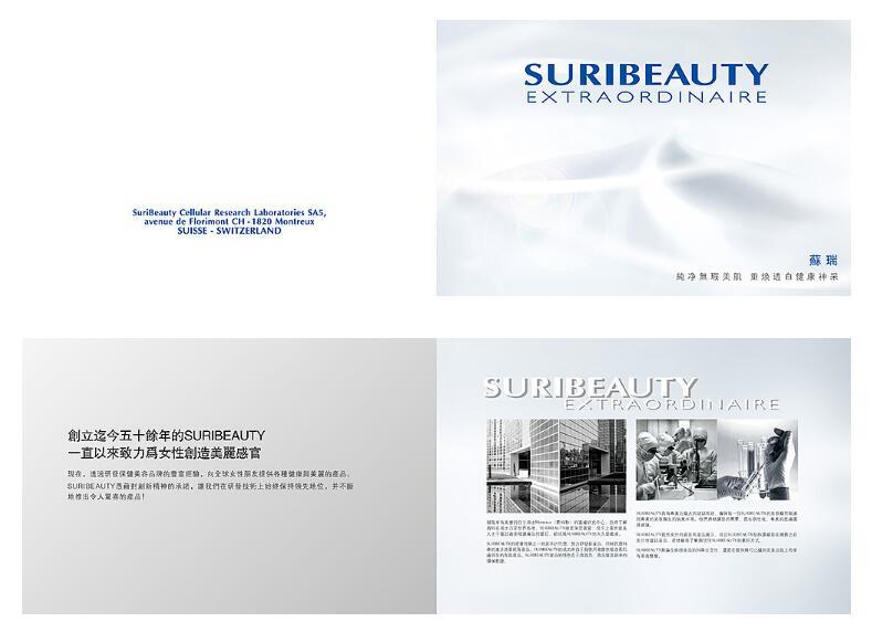 广州护肤品宣传画册设计