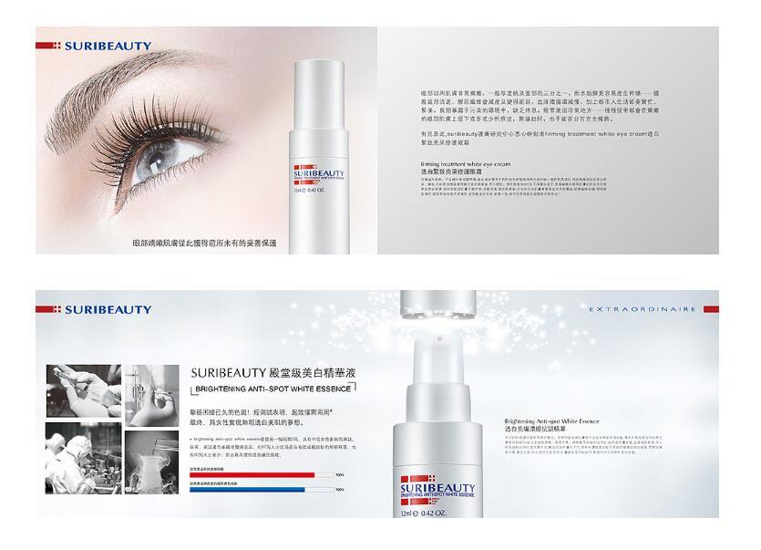 广州护肤品宣传画册设计,广州护肤品宣传画册设计公司