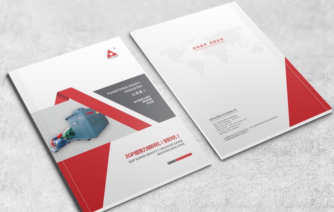 重工业行业画册设计案例,重工业行业画册设计欣赏