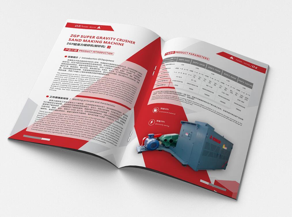 重工业行业画册设计案例欣赏