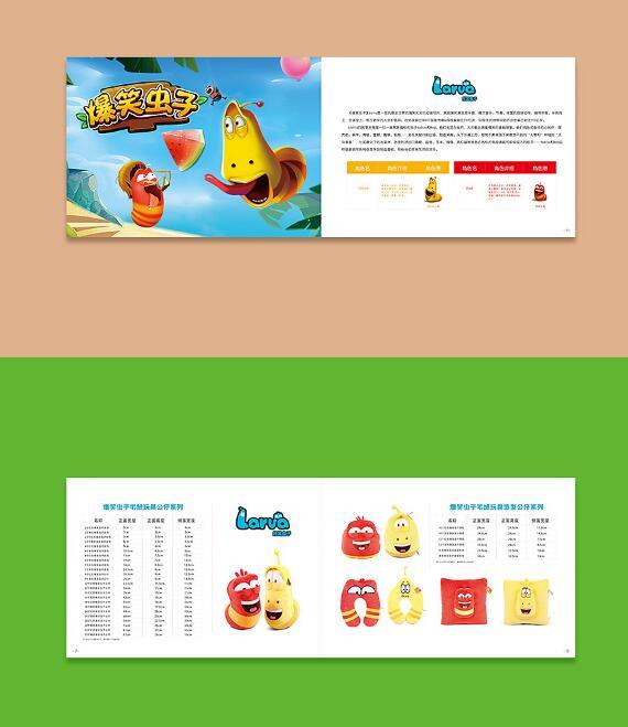 广州玩具行业画册设计案例欣赏