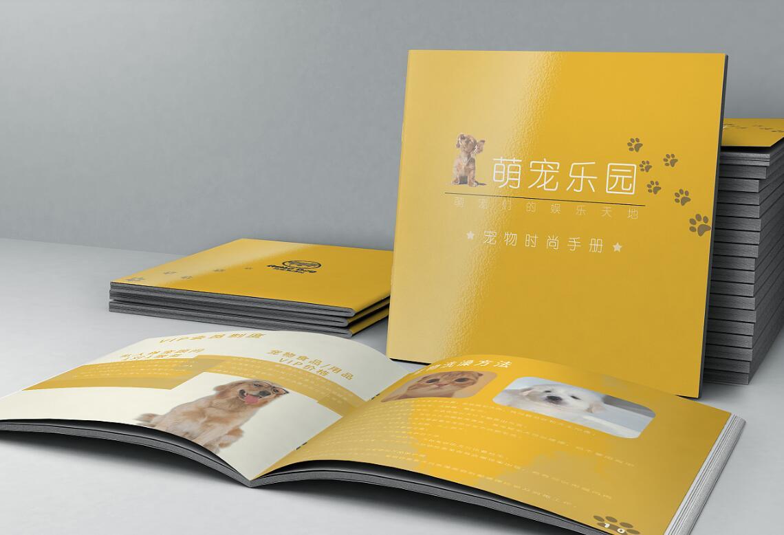 宠物行业画册设计案例,宠物行业画册设计欣赏