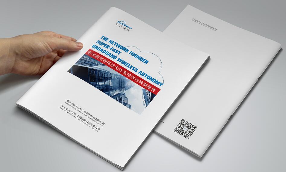 无线移动通信系统行业画册设计案例欣赏