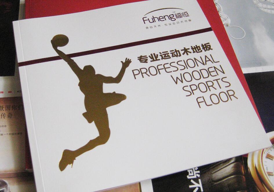 体育地板画册设计案例,体育地板画册设计欣赏