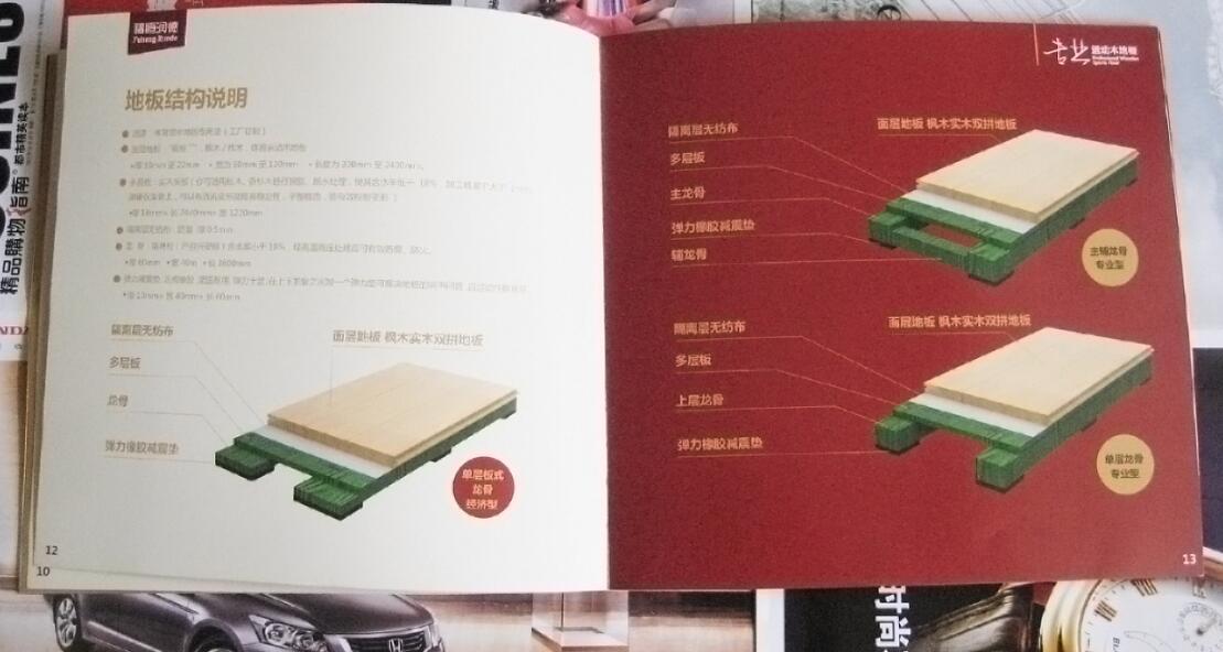 体育地板画册设计案例欣赏