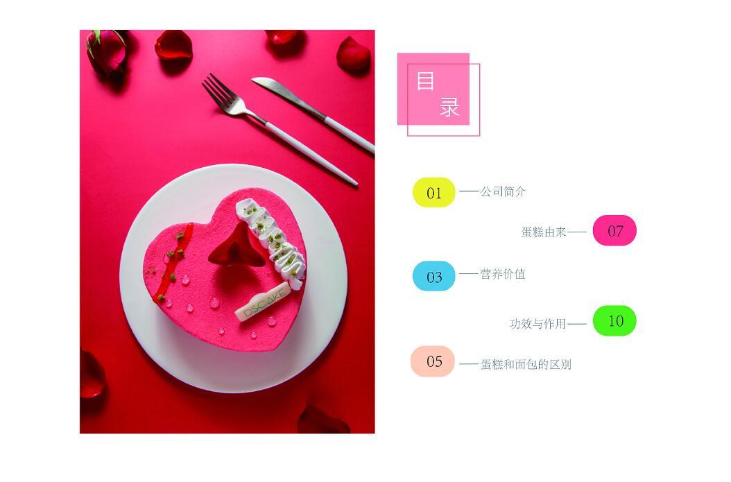 甜品画册设计案例,甜品画册设计欣赏