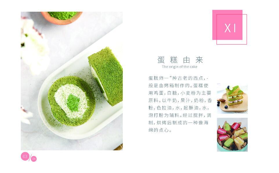 甜品画册设计案例欣赏