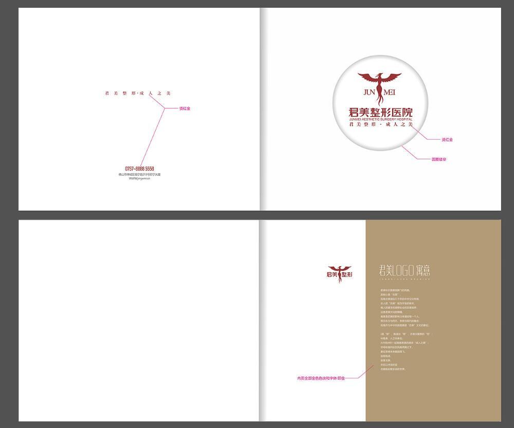 整形美容医疗机构医美画册设计案例欣赏
