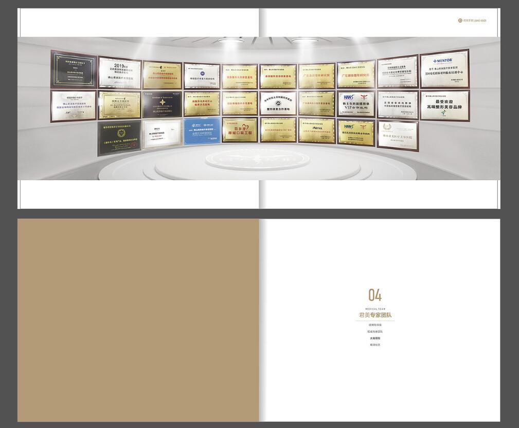 整形美容医疗机构医美画册设计案例,整形美容医疗机构医美画册设计欣赏