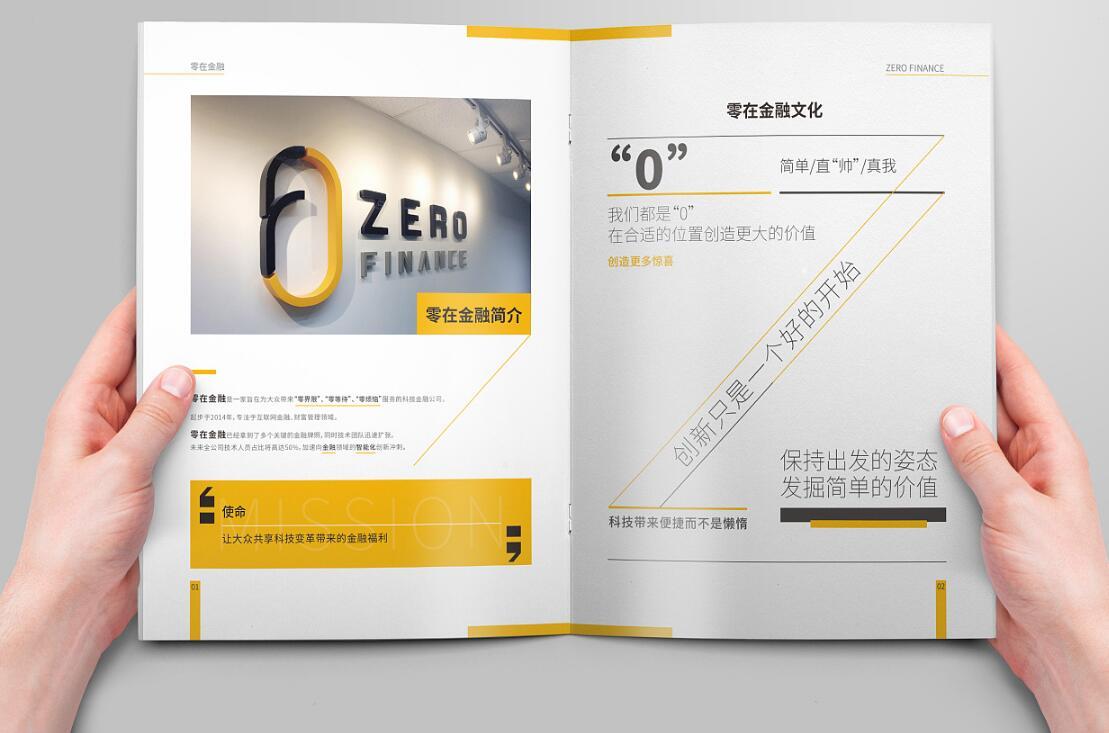 金融行业画册设计案例,金融行业画册设计欣赏
