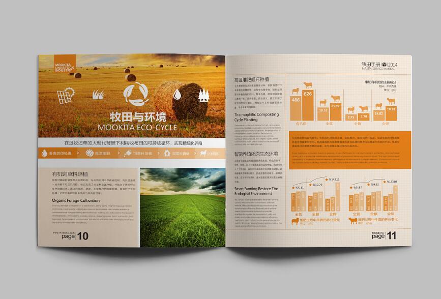 牧场画册设计案例欣赏