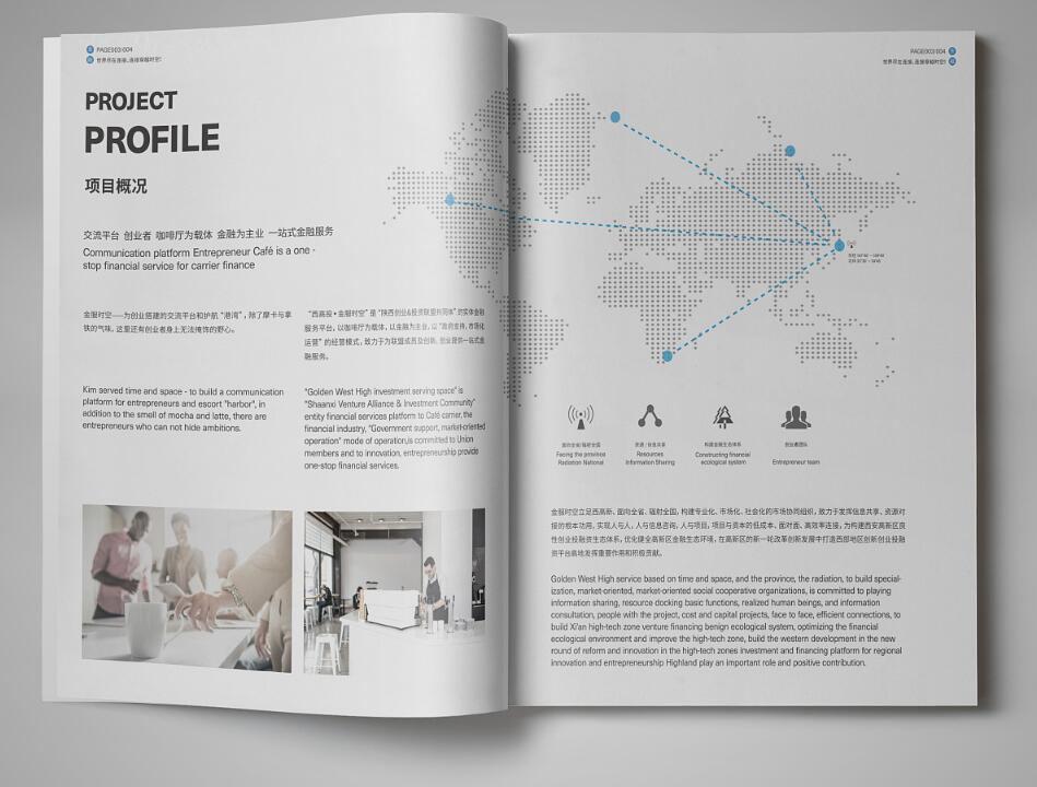 金融咖啡画册设计案例欣赏