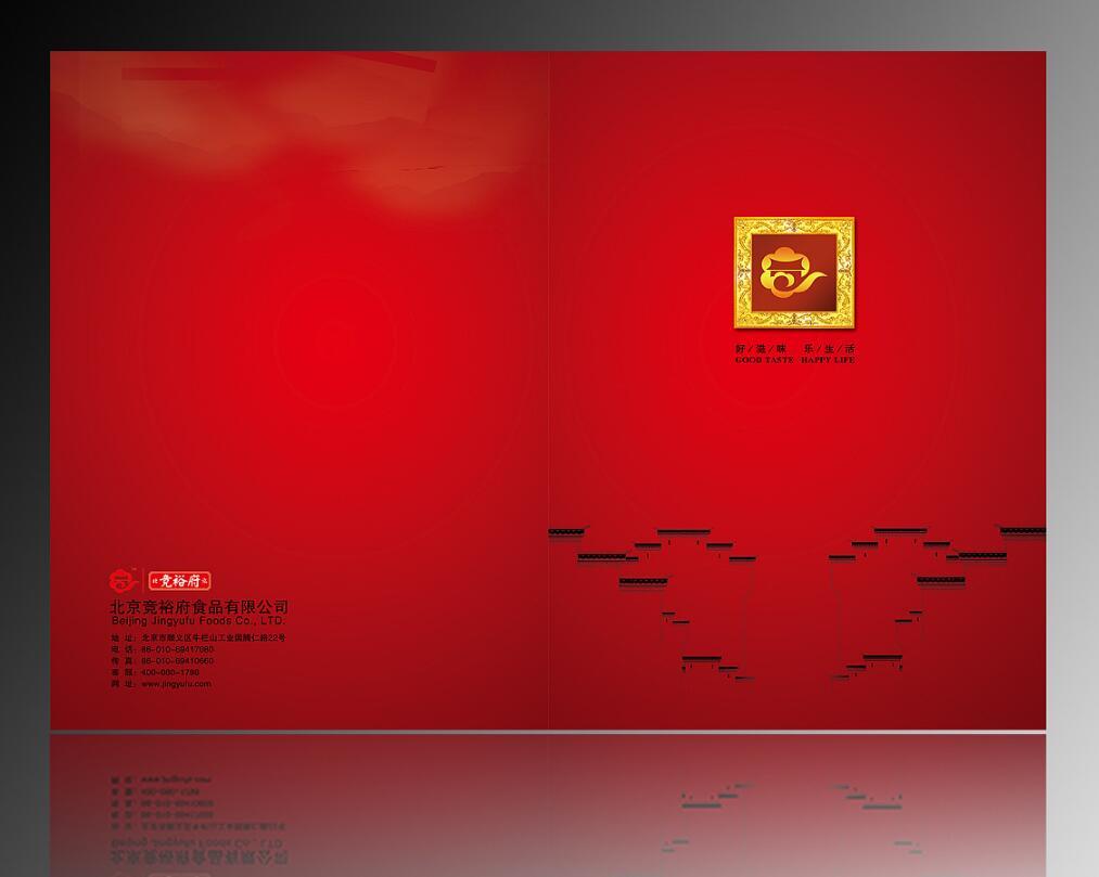 中国风食品行业画册设计案例,中国风食品行业画册设计欣赏