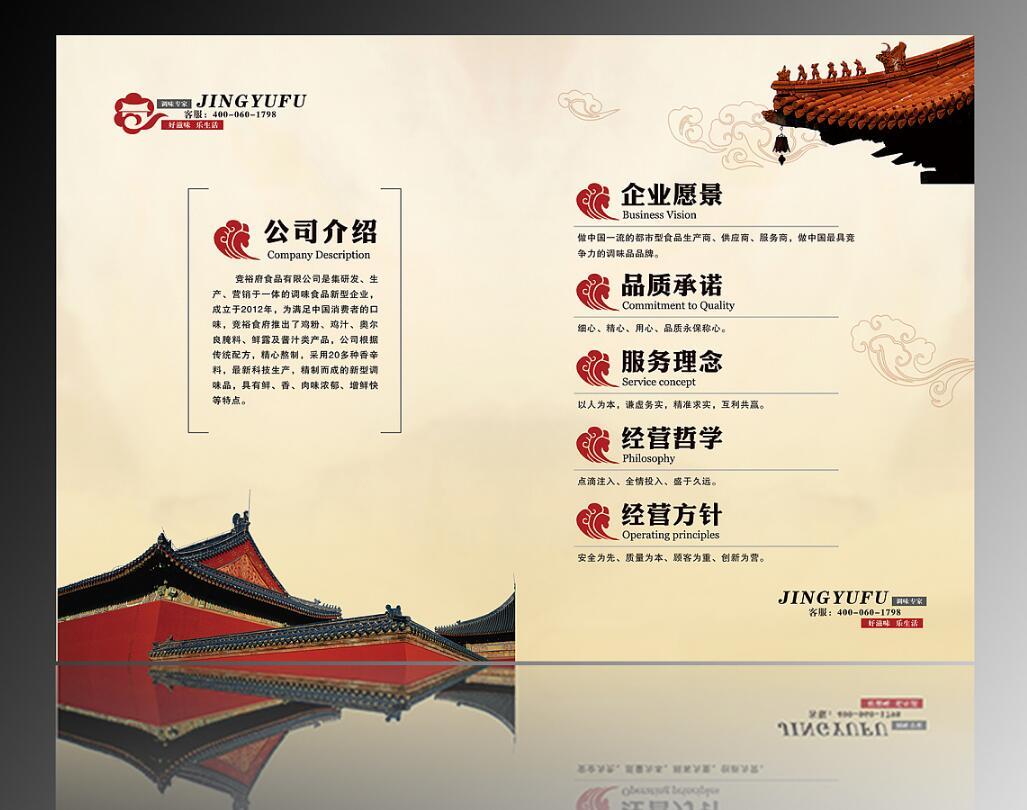 中国风食品行业画册设计案例欣赏