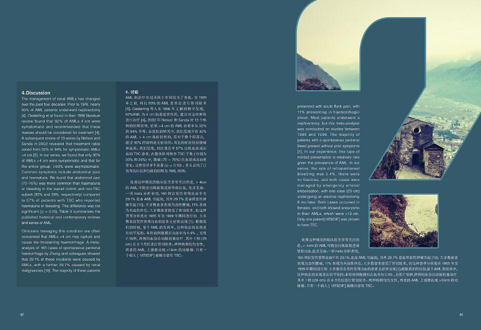 杂志版式排版设计案例欣赏