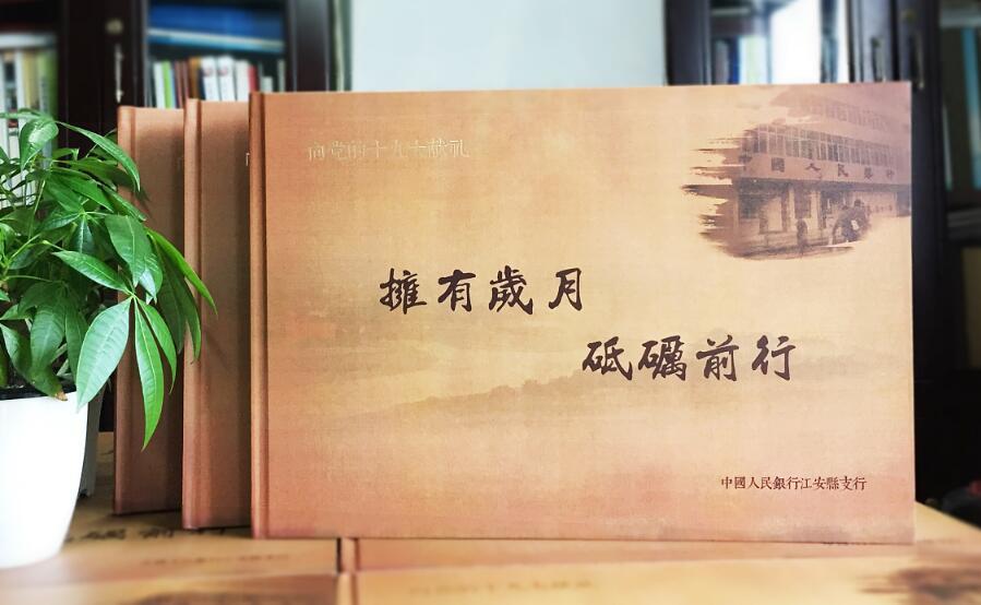 企业纪念册设计,企业纪念册设计制作