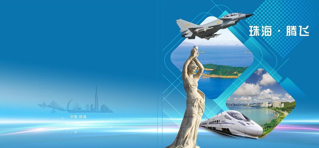 珠海城市纪念册设计案例,珠海城市纪念册设计欣赏