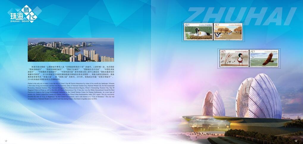 珠海城市纪念册设计案例欣赏