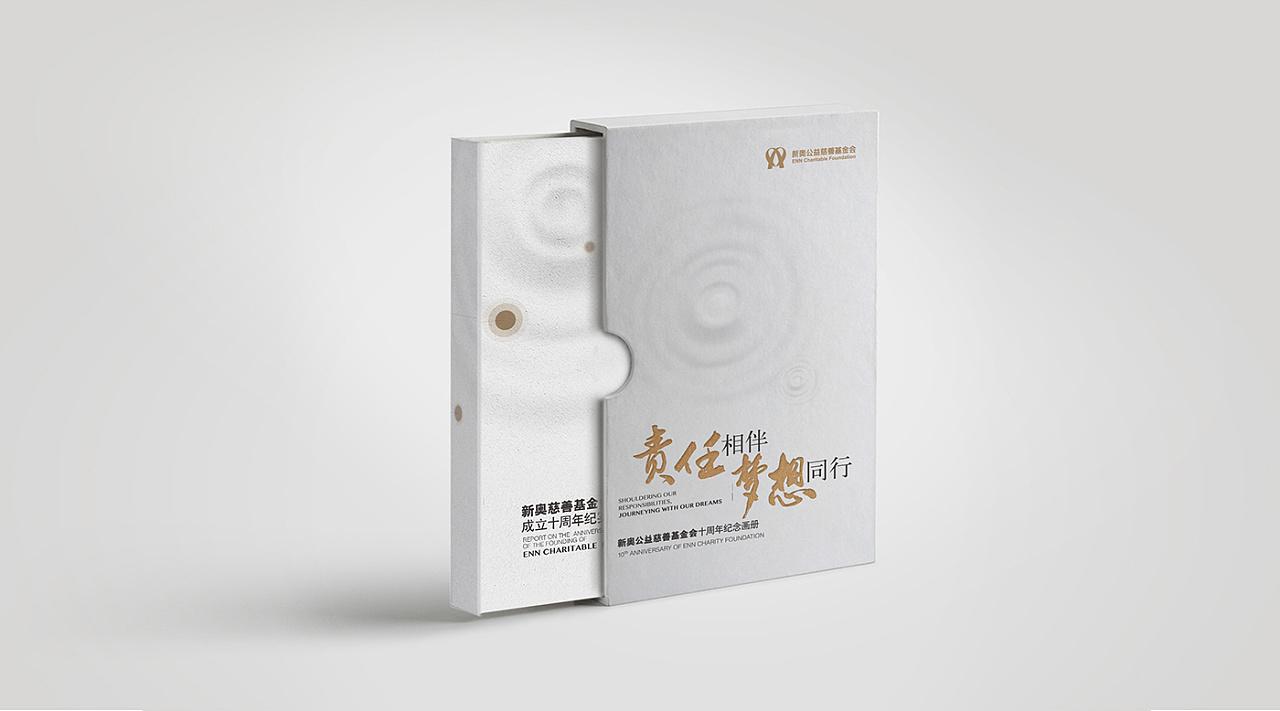 慈善精装画册设计案例,慈善精装画册设计欣赏