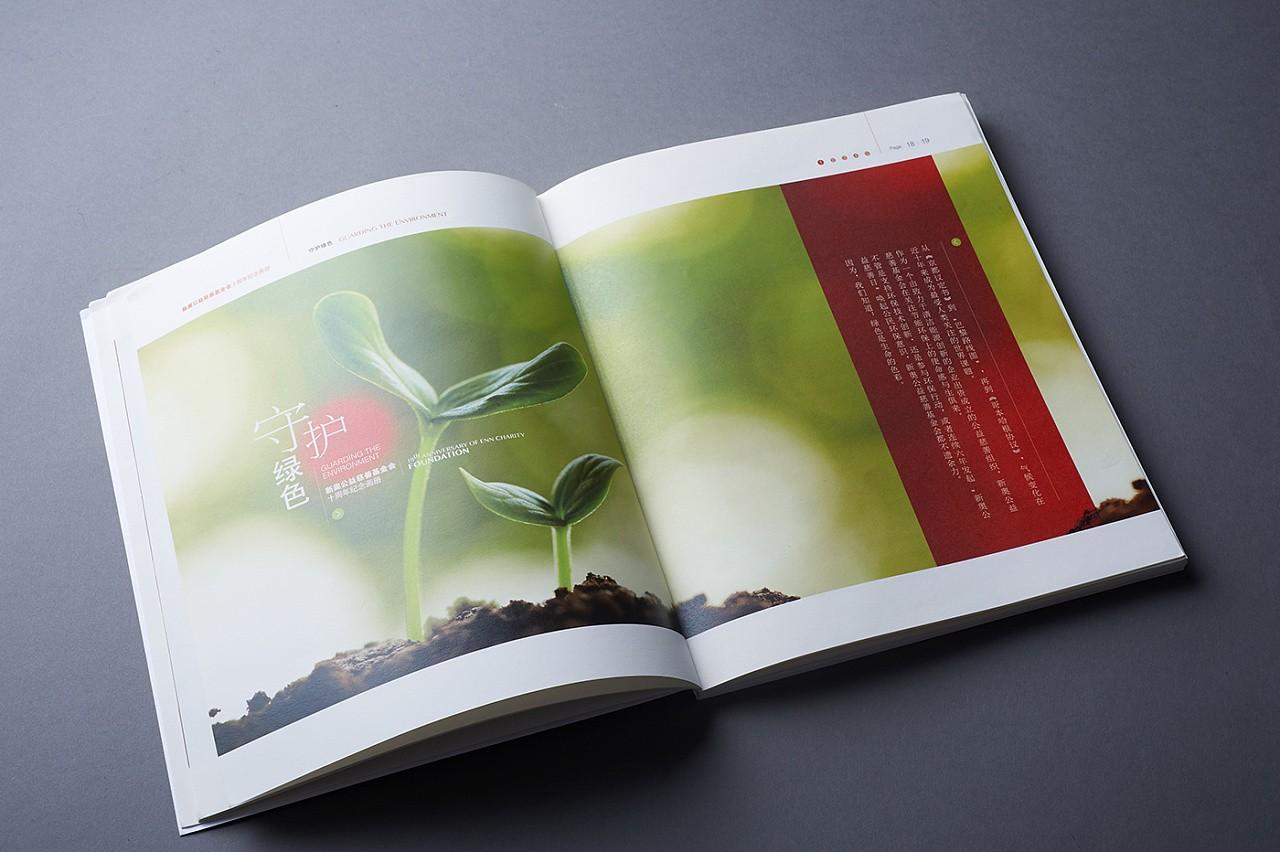 慈善精装画册设计案例欣赏