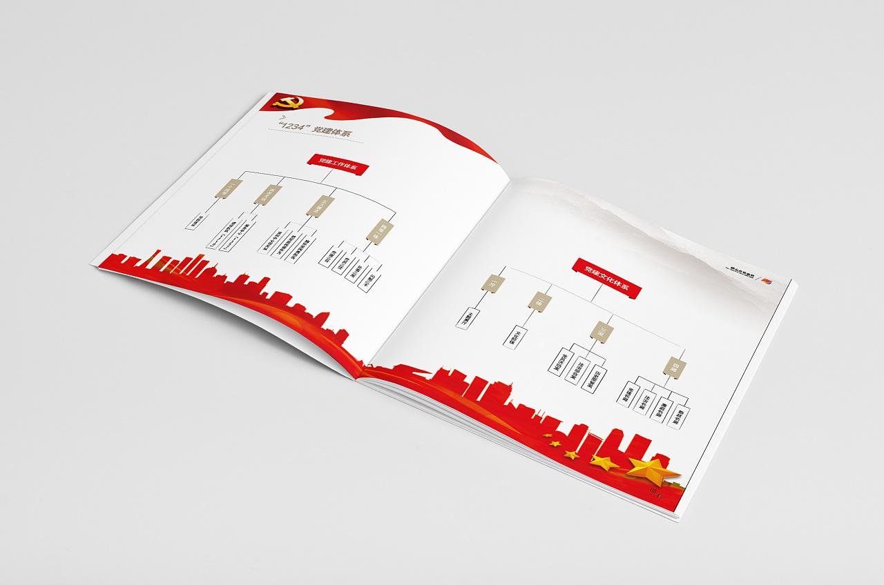 党建画册设计