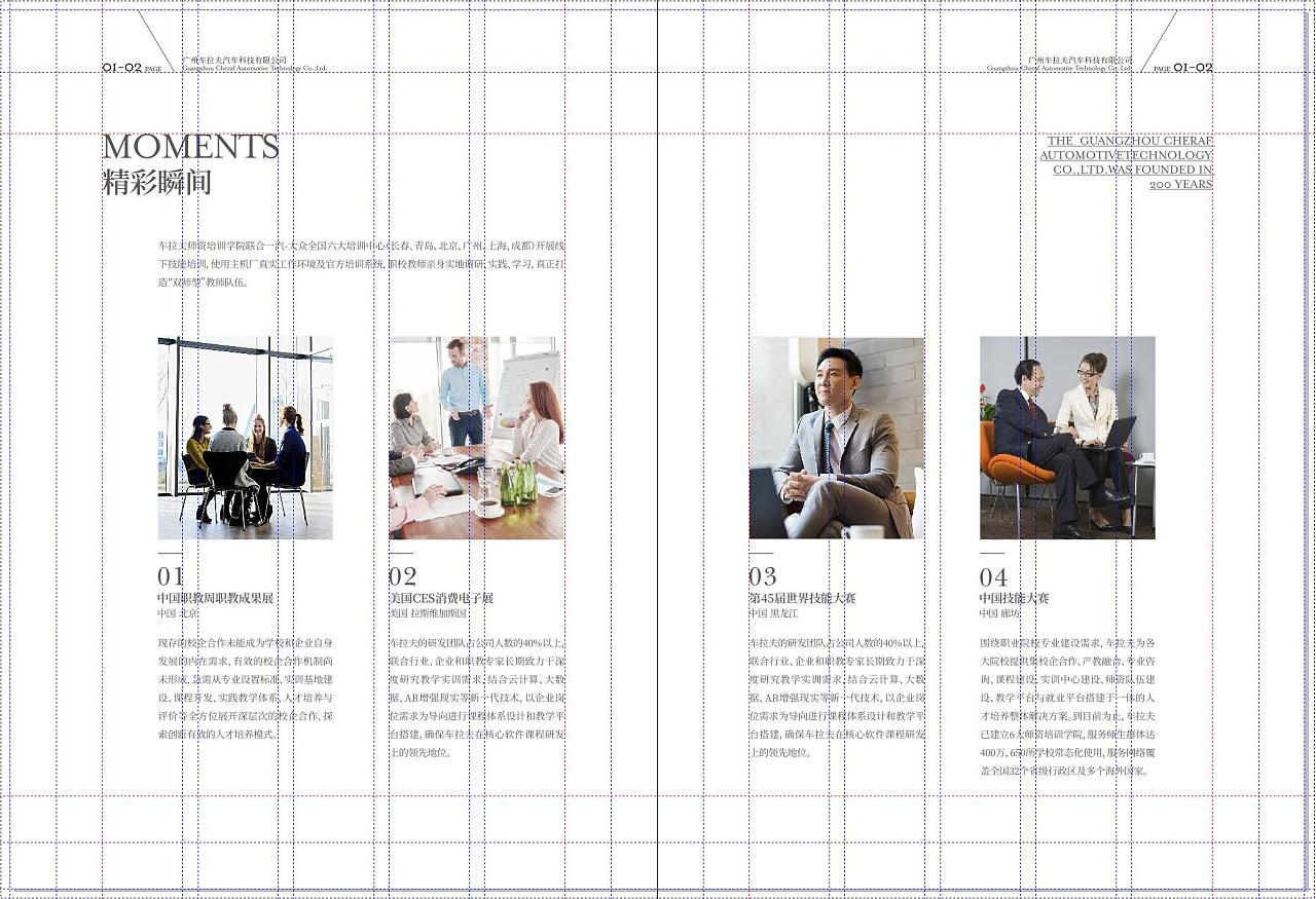 画册设计网格运用,画册设计技巧