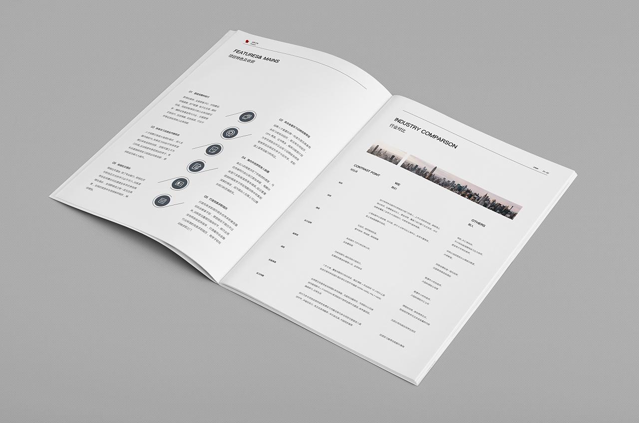 画册设计中文字组合产生的体积