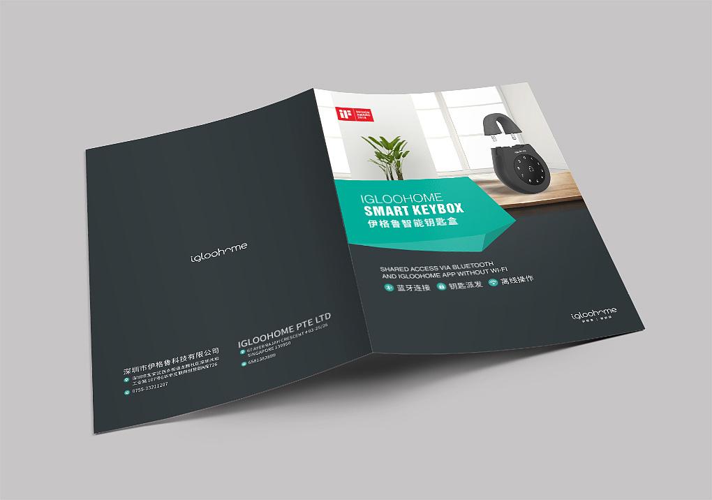 广州市智能锁行业画册设计案例欣赏