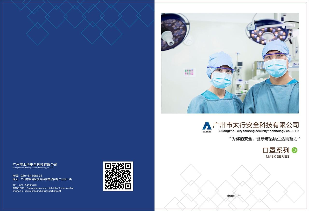 广州番禺防疫口罩画册设计案例欣赏图1