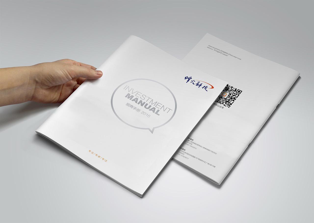 2020大数据科技行业画册设计,大数据科技行业画册设计公司