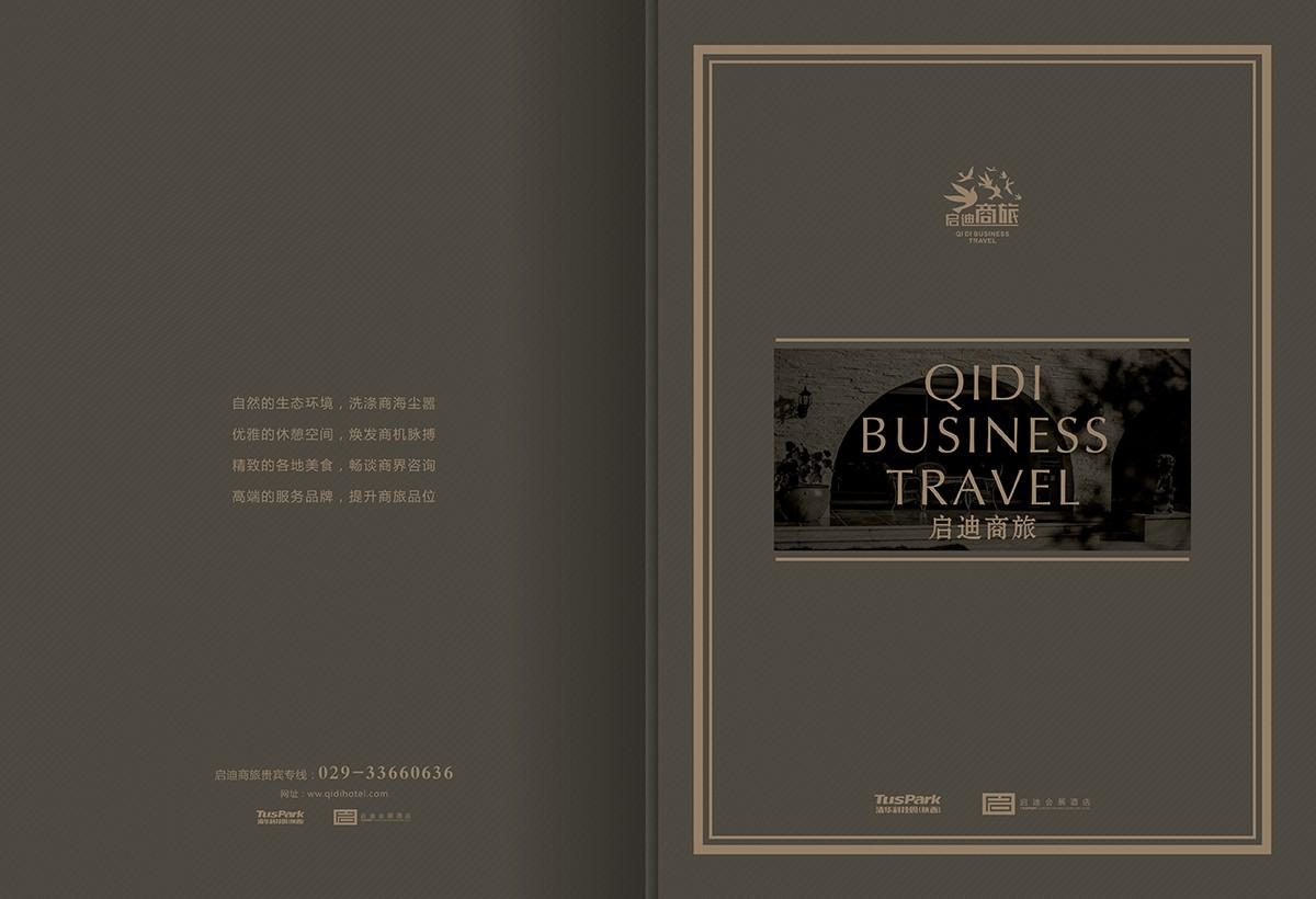 商旅画册设计案例,招商手册设计版式,商旅招商手册设计欣赏