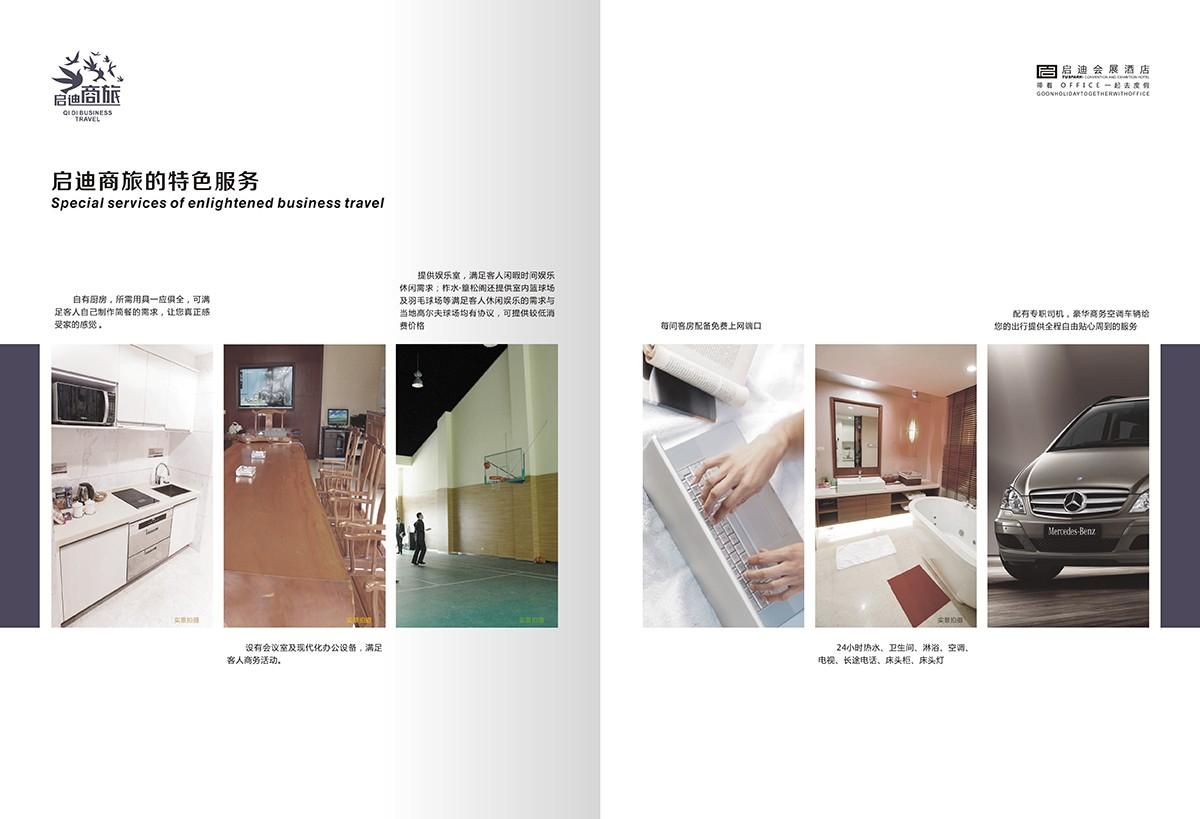 招商手册设计版式