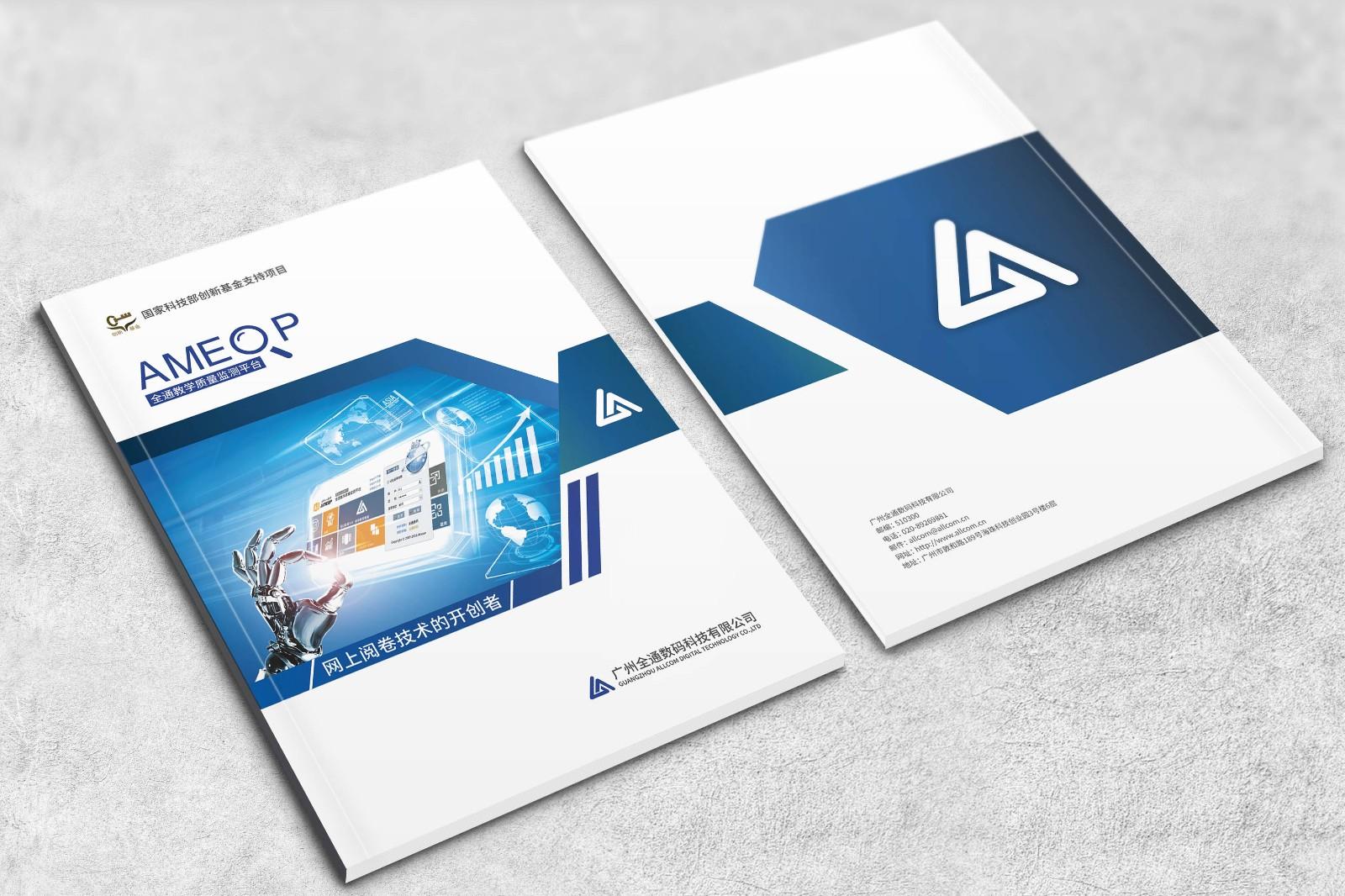 广州教育画册案例欣赏,教育IT产品画册设计版式,教育培训产品画册设计样式