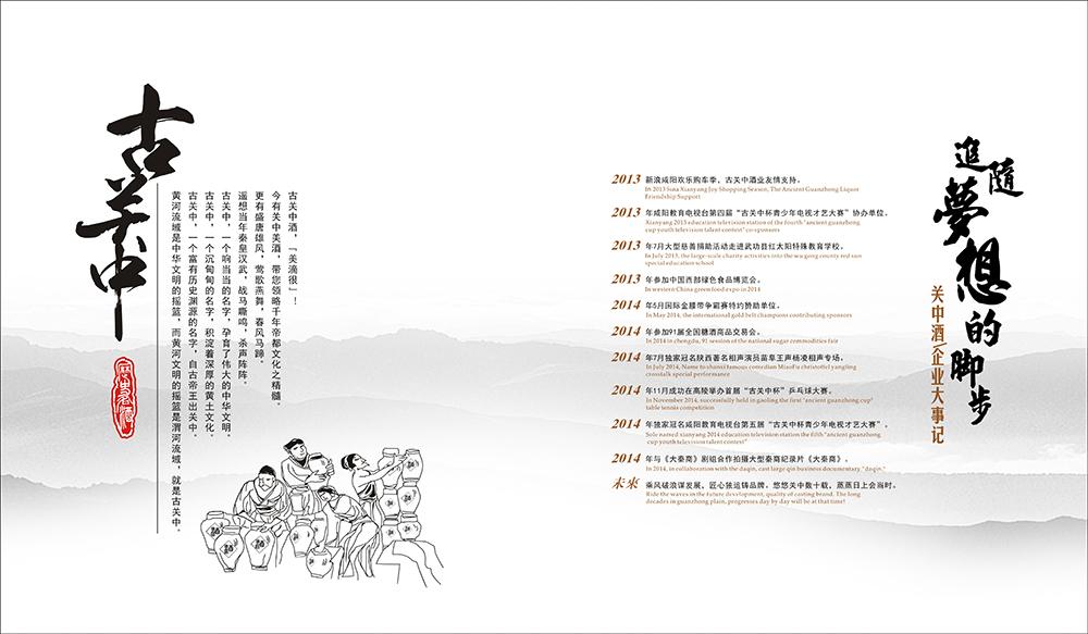 广州酒类画册设计