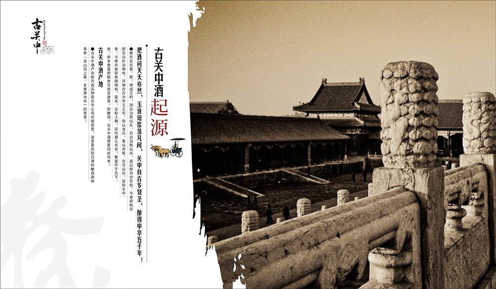 广州酒类画册设计公司
