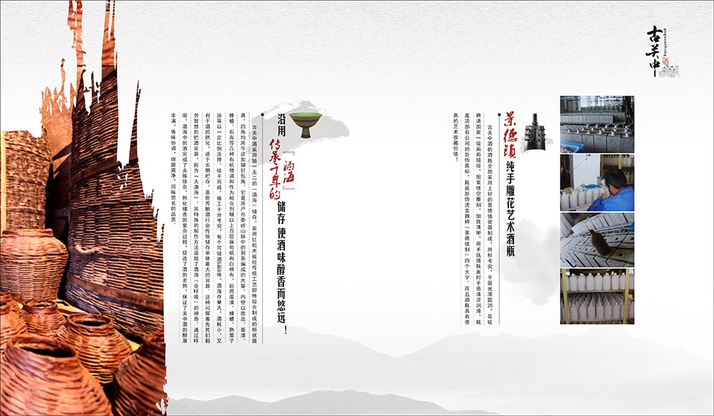 广州白酒宣传册设计欣赏
