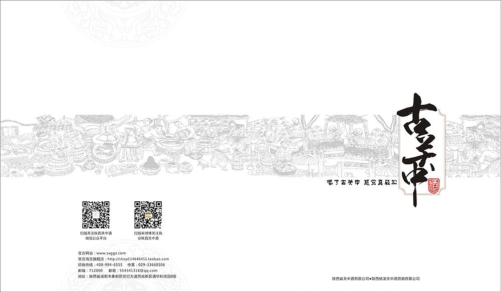 白酒宣传册设计欣赏