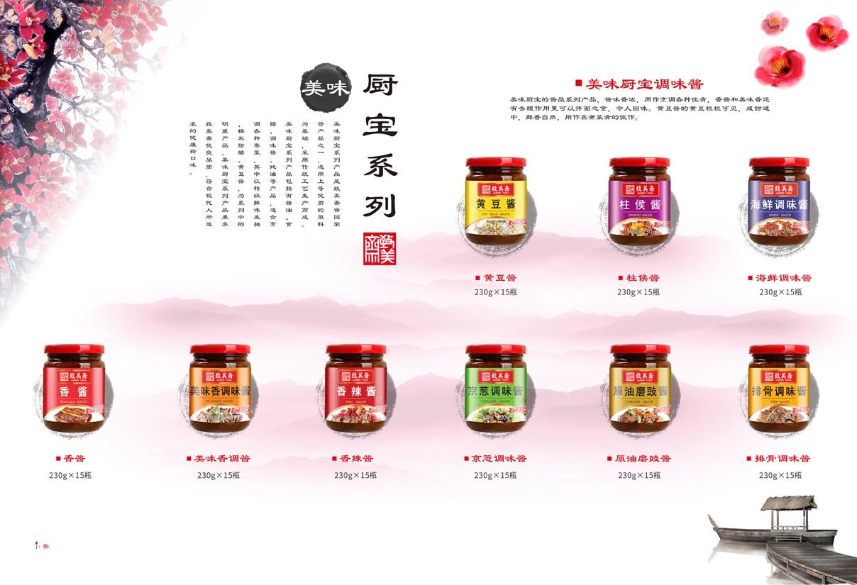 酱料产品画册设计欣赏
